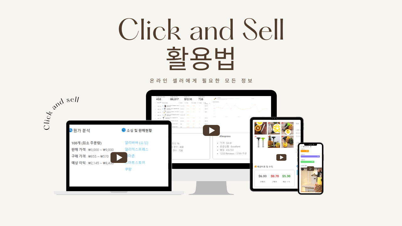Click and Sell 활용법